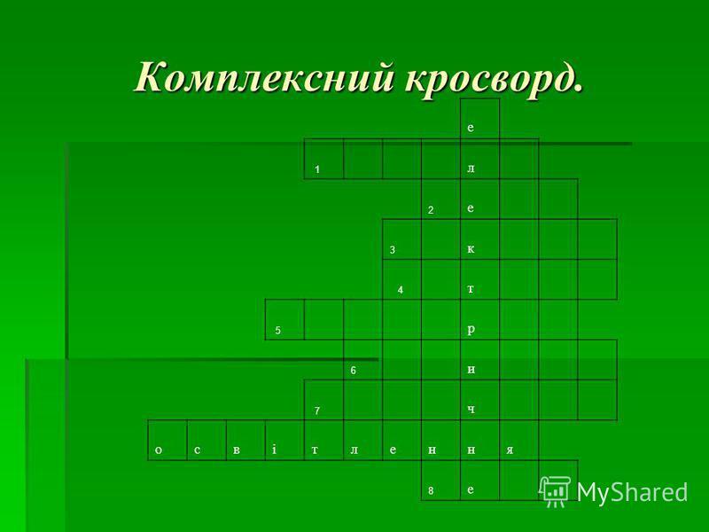 Комплексний кросворд. е 1 л 2 е 3 к 4 т 5 р 6 и 7 ч освітлення 8 е