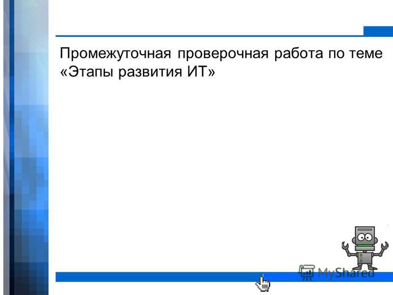 WWW.YOUR-COMPANY-URL.COM Промежуточная проверочная работа по теме «Этапы развития ИТ»