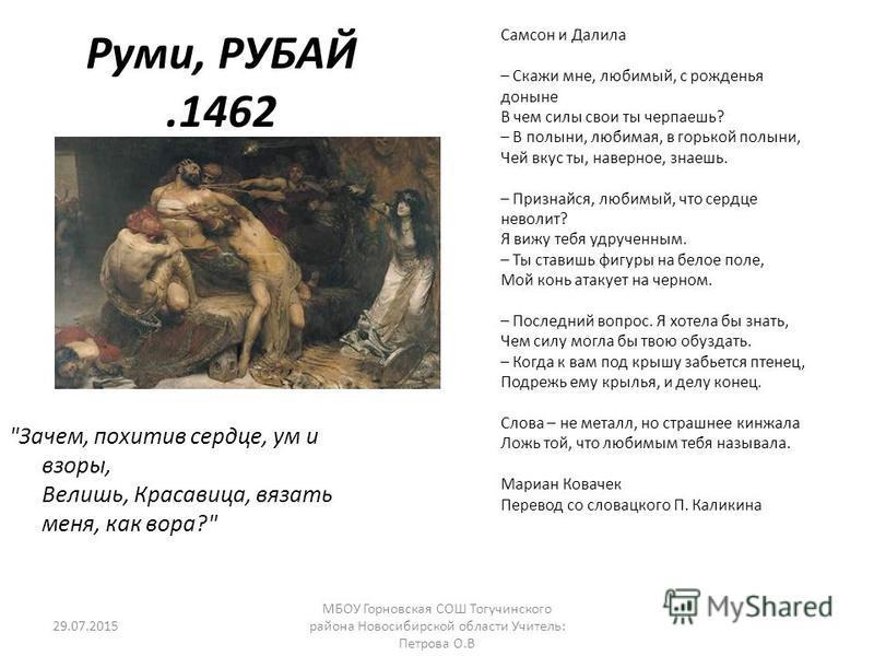 Руми, РУБАЙ.1462
