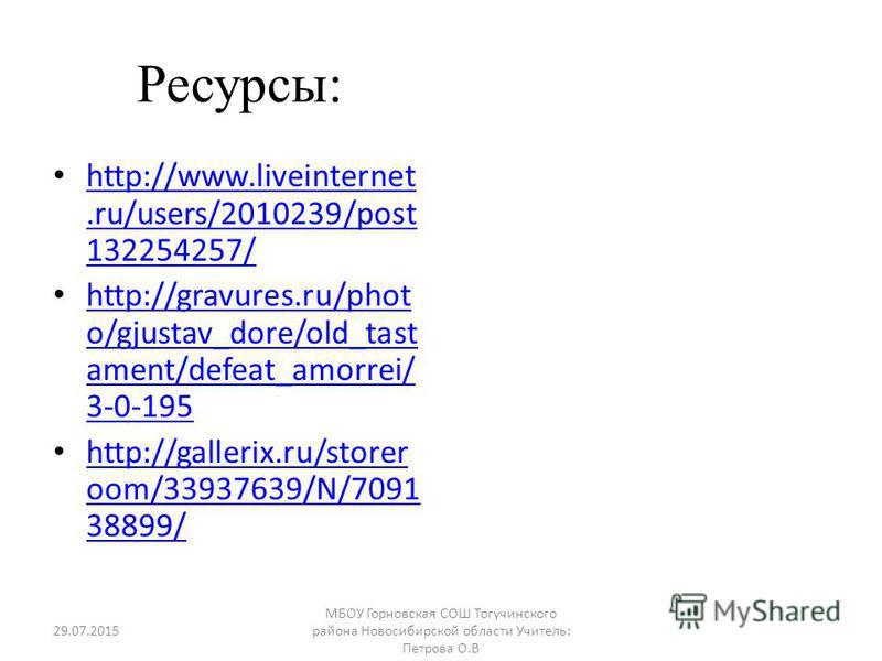 Ресурсы: http://www.liveinternet.ru/users/2010239/post 132254257/ http://www.liveinternet.ru/users/2010239/post 132254257/ http://gravures.ru/phot o/gjustav_dore/old_tast ament/defeat_amorrei/ 3-0-195 http://gravures.ru/phot o/gjustav_dore/old_tast a