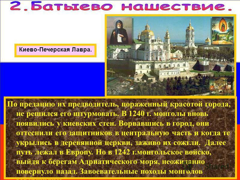 По преданию их предводитель, пораженный красотой города, не решился его штурмовать. В 1240 г. монголы вновь появились у киевских стен. Ворвавшись в город, они оттеснили его защитников в центральную часть и когда те укрылись в деревянной церкви, зажив