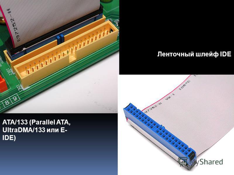 ATA/133 (Parallel ATA, UltraDMA/133 или E- IDE) Ленточный шлейф IDE