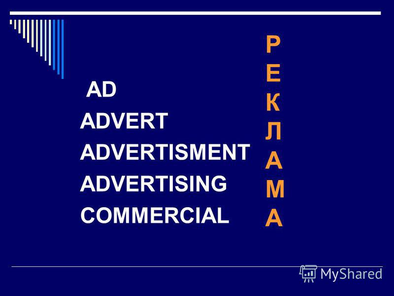 AD ADVERT ADVERTISMENT ADVERTISING COMMERCIAL Р Е К Л А М А