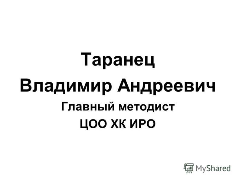 Таранец Владимир Андреевич Главный методист ЦОО ХК ИРО