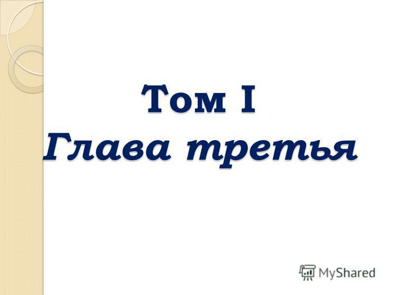 Том I Глава третья