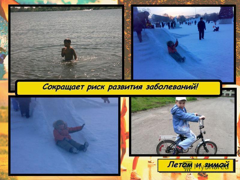 Летом и зимой Сокращает риск развития заболеваний!