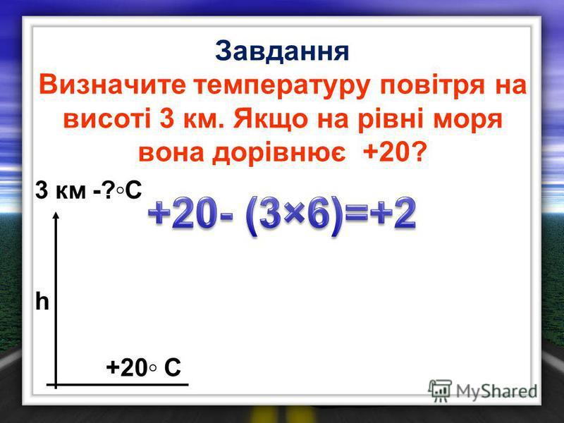 Завдання Визначите температуру повітря на висоті 3 км. Якщо на рівні моря вона дорівнює +20? 3 км-?С-?С +20 С h