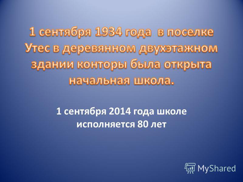 1 сентября 2014 года школе исполняется 80 лет