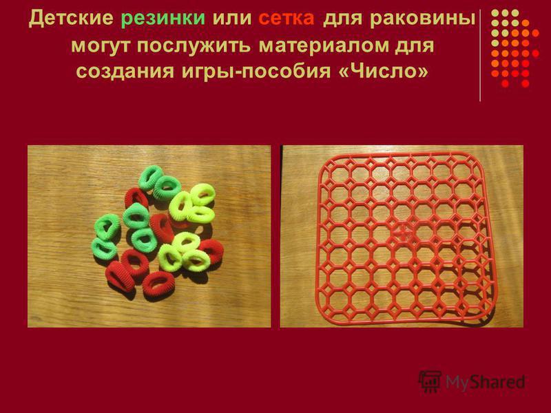 Детские резинки или сетка для раковины могут послужить материалом для создания игры-пособия «Число»