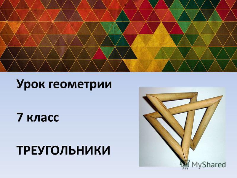 Урок геометрии 7 класс ТРЕУГОЛЬНИКИ