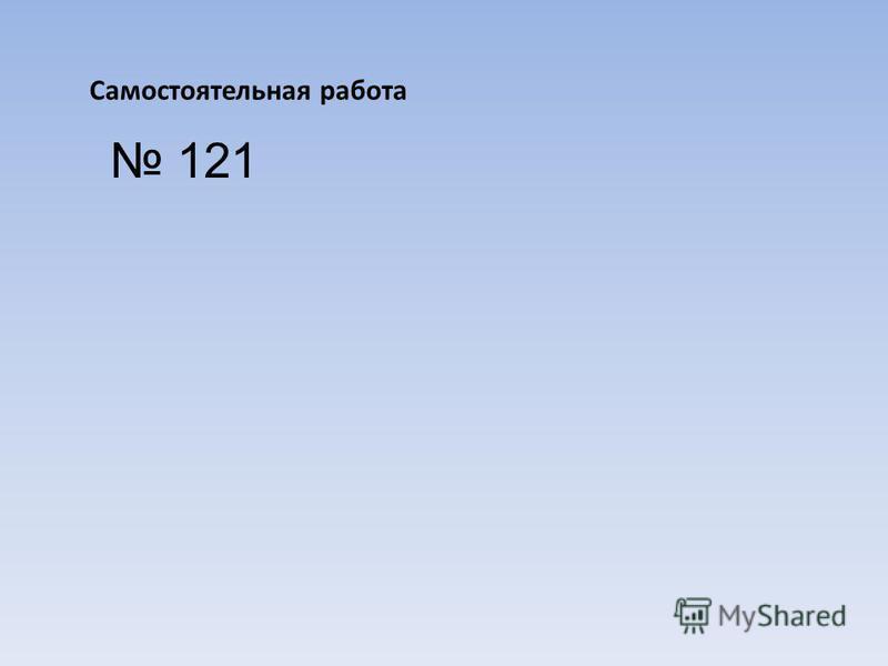 Самостоятельная работа 121