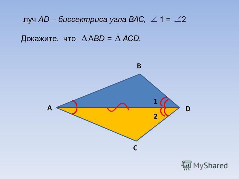луч АD – биссектриса угла ВАС, 1 = 2 Докажите, что AВD = АСD. B A C D 1 2