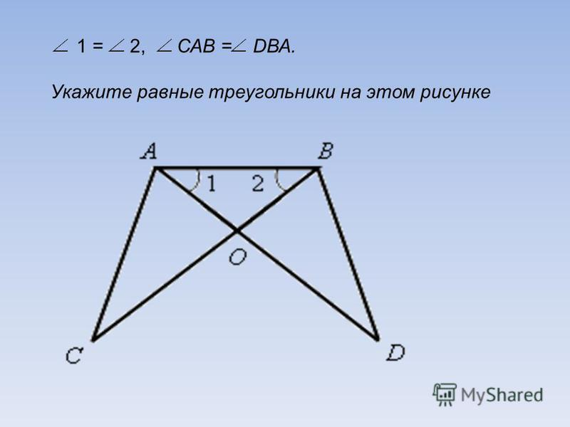 1 = 2, САВ = DВА. Укажите равные треугольники на этом рисунке