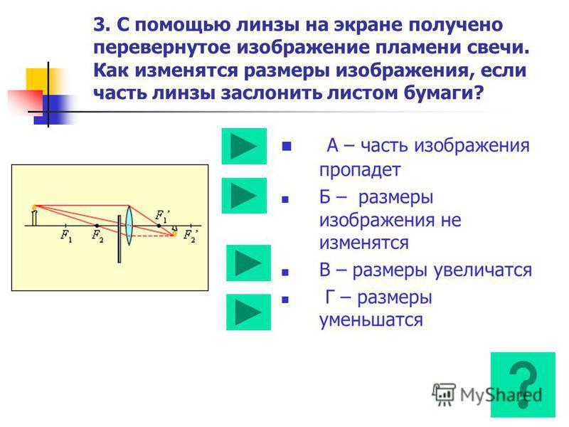 2. При фотографировании очень удаленного предмета фотоаппаратом, объективом которого служит собирающая линза с фокусным расстоянием f, плоскость фотопленки должна находиться от объектива на расстоянии А – Между линзой и фокусом (f) Б – Между f и 2f В