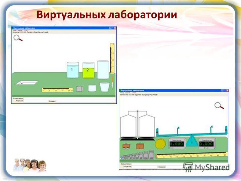 Виртуальных лаборатории