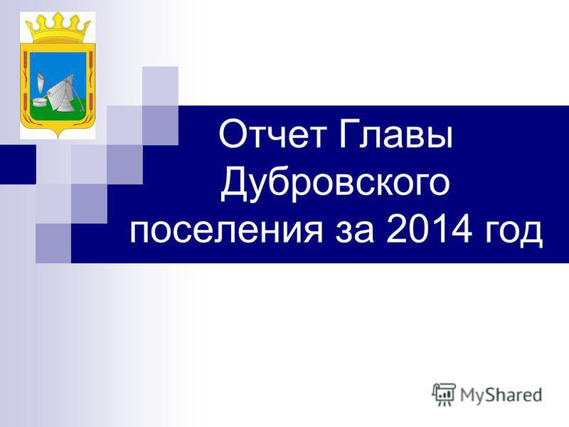 Отчет Главы Дубровского поселения за 2014 год