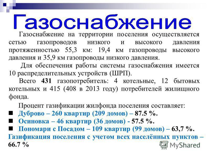 Процент газификации жилфонда поселения составляет: Дуброво – 260 квартир (209 домов) – 87.5 %. Осиновка – 46 квартир (36 домов) - 57.5 %. Пономари с Посадом – 109 квартир (99 домов) – 63,7 %. Газификация поселения с учетом всех населённых пунктов – 6