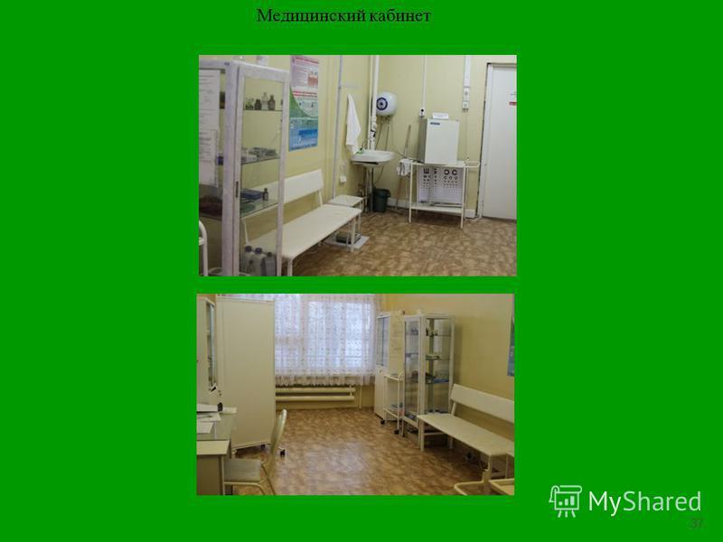 37 Медицинский кабинет