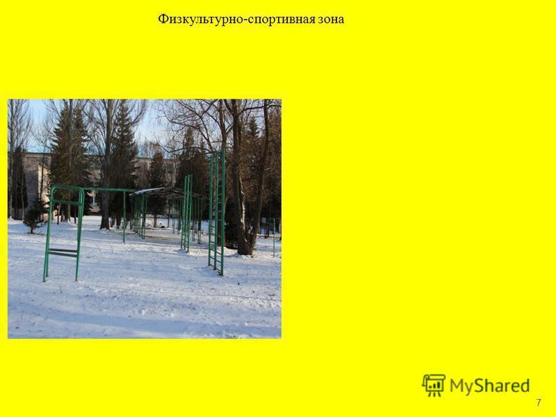 7 Физкультурно-спортивная зона