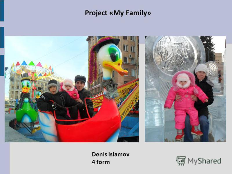 Project «My Family» Denis Islamov 4 form