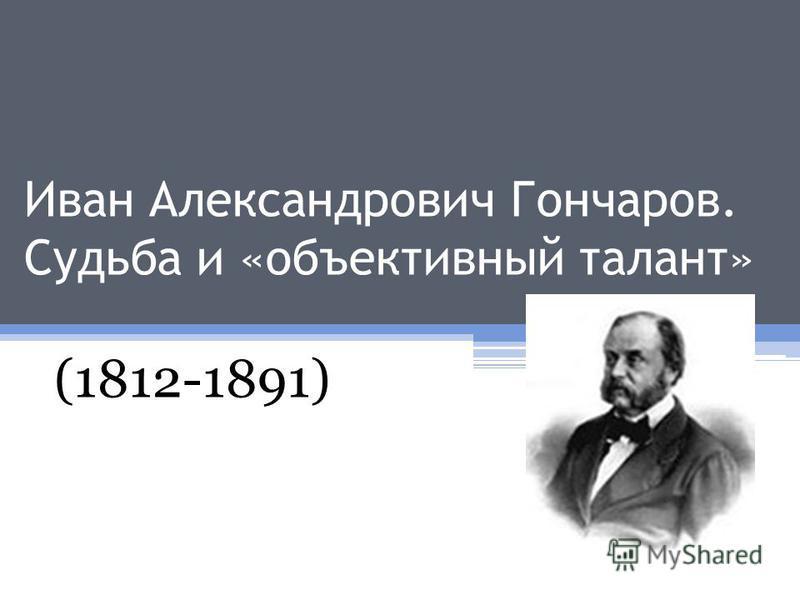 Иван Александрович Гончаров. Судьба и «объективный талант» (1812-1891)