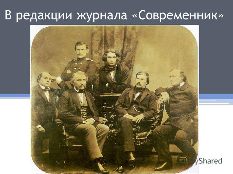 В редакции журнала «Современник»