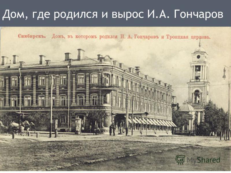 Дом, где родился и вырос И.А. Гончаров