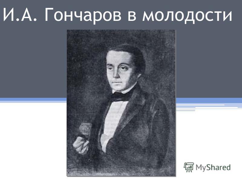 И.А. Гончаров в молодости