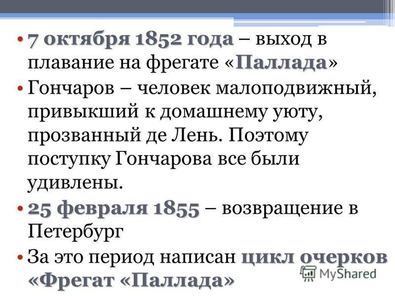 7 октября 1852 года Паллада 7 октября 1852 года – выход в плавание на фрегате «Паллада» Гончаров – человек малоподвижный, привыкший к домашнему уюту, прозванный де Лень. Поэтому поступку Гончарова все были удивлены. 25 февраля 185525 февраля 1855 – в