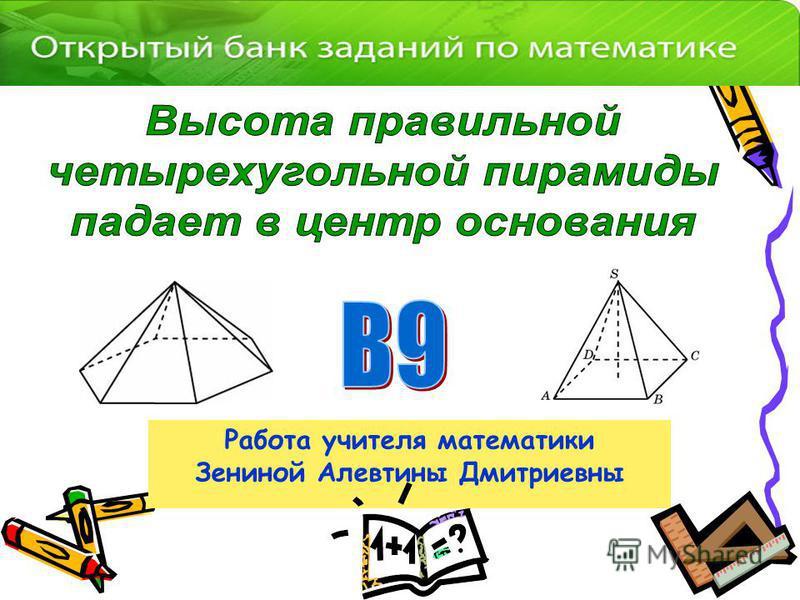 Работа учителя математики Зениной Алевтины Дмитриевны