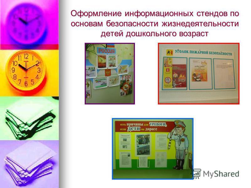 Оформление информационных стендов по основам безопаснасти жизнедеятельнасти детей дошкольного возраст