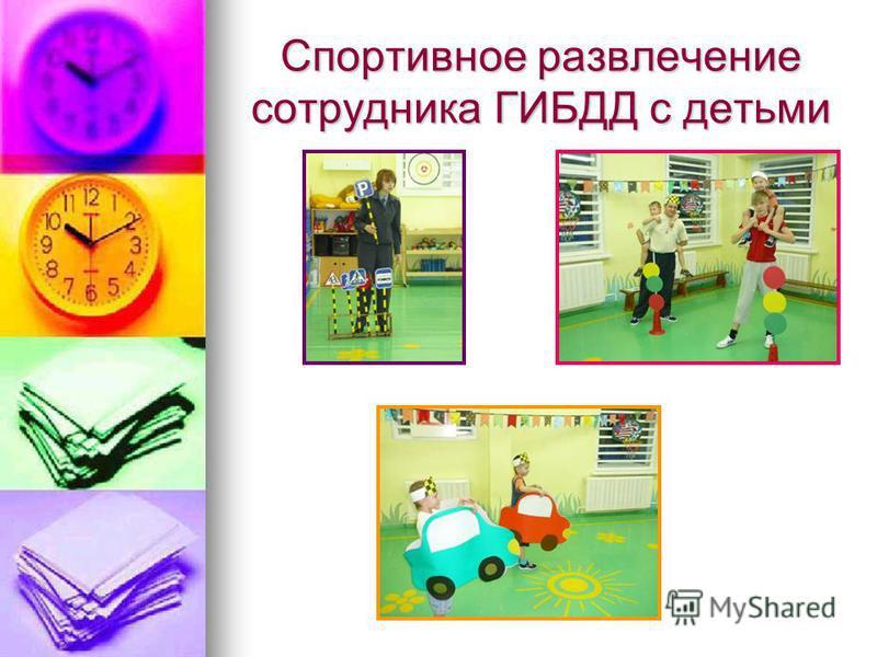Спортивное развлечение сотрудника ГИБДД с детьми