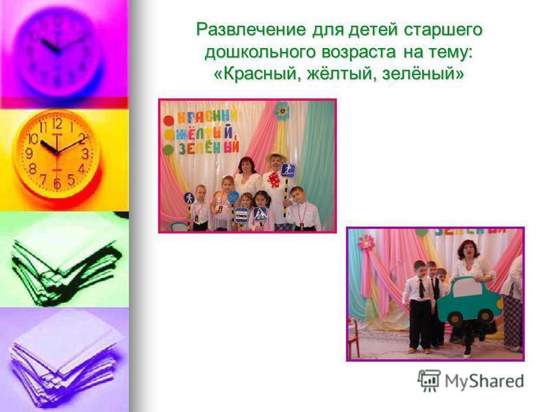 Развлечение для детей старшего дошкольного возраста на тему: «Красный, жёлтый, зелёный»