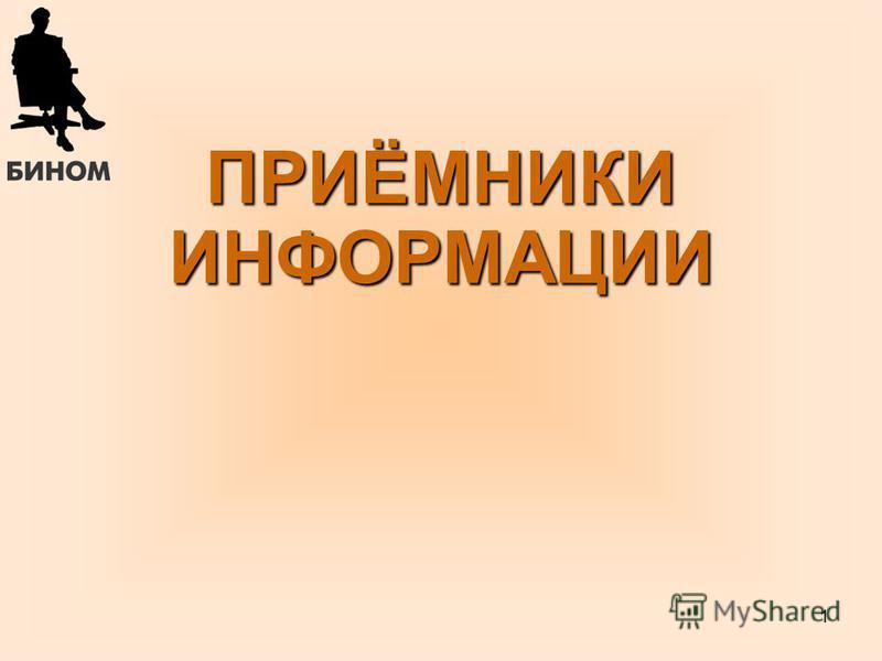 1 ПРИЁМНИКИ ИНФОРМАЦИИ Б.П.Сайков, 09.06.