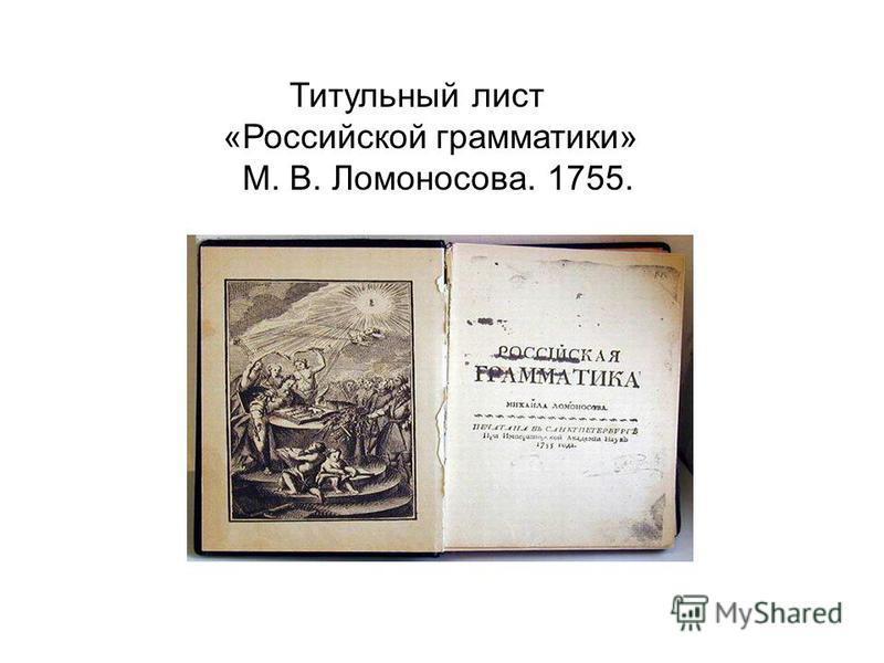 Титульный лист «Российской грамматики» М. В. Ломоносова. 1755.
