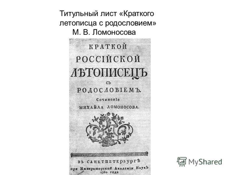Титульный лист «Краткого летописца с родословием» М. В. Ломоносова