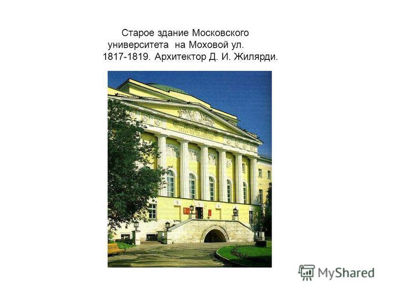 Старое здание Московского университета на Моховой ул. 1817-1819. Архитектор Д. И. Жилярди.
