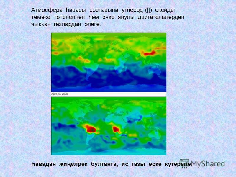 Атмосфера һавасы составына углерод (||) оксиды тәмәке төтененнән һәм эчке янулы двигательләрдән чыккан газлардан эләгә. Һавадан җиңелрәк булганга, ис газы өскә күтәрелә.