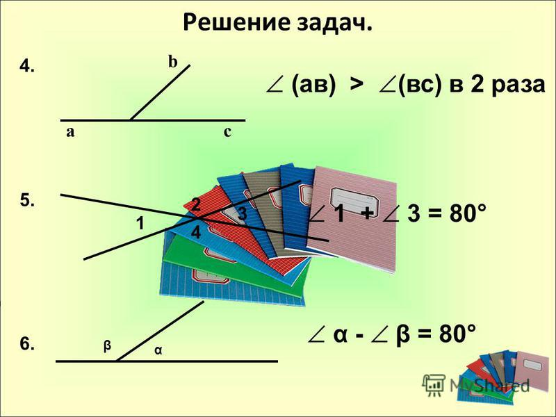 Решение задач. a b c (ав) > (вс) в 2 раза 4. 1 3 2 4 1 + 3 = 80° 5.5. 6.6. β α α - β = 80°