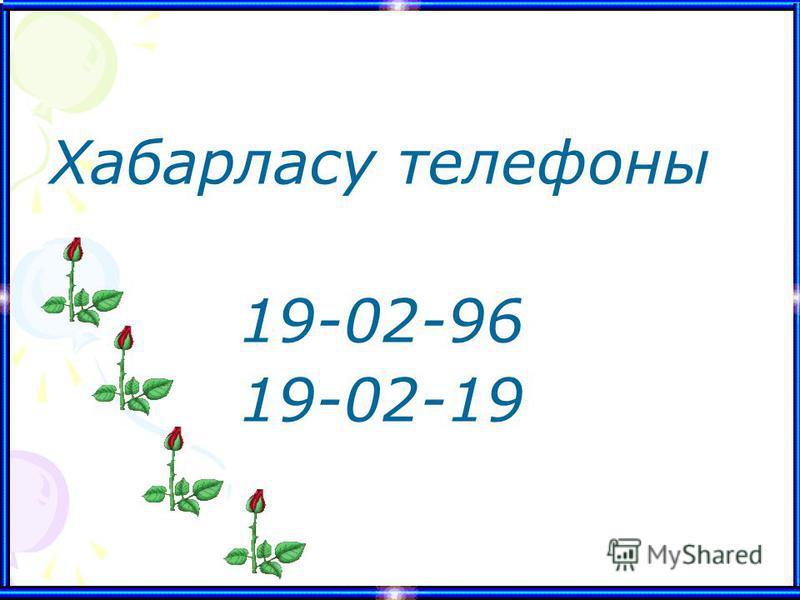 Хабарласу телефоны 19-02-96 19-02-19