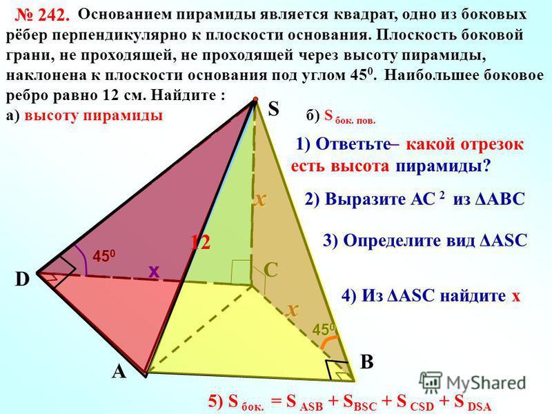 Основанием пирамиды является квадрат, одно из боковых рёбер перпендикулярно к плоскости основания. Плоскость боковой грани, не проходящей, не проходящей через высоту пирамиды, наклонена к плоскости основания под углом 45 0. Наибольшее боковое ребро р