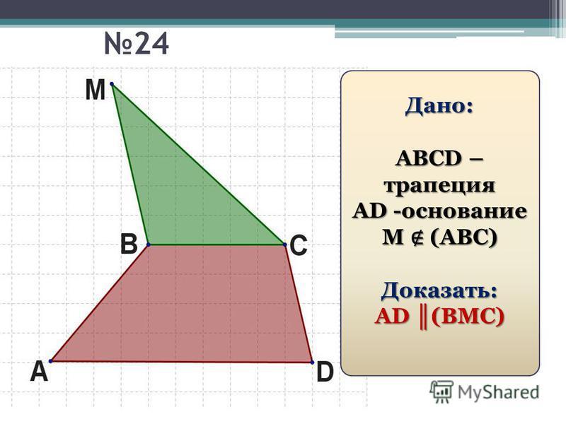 24 Дано: АВСD – трапеция АD -основание М (АВС) Доказать: АD (ВМС)