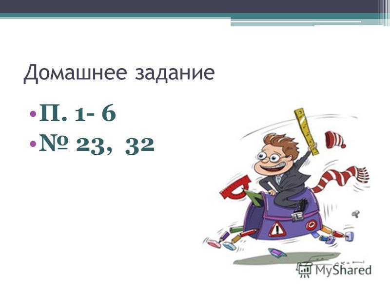 Домашнее задание П. 1- 6 23, 32