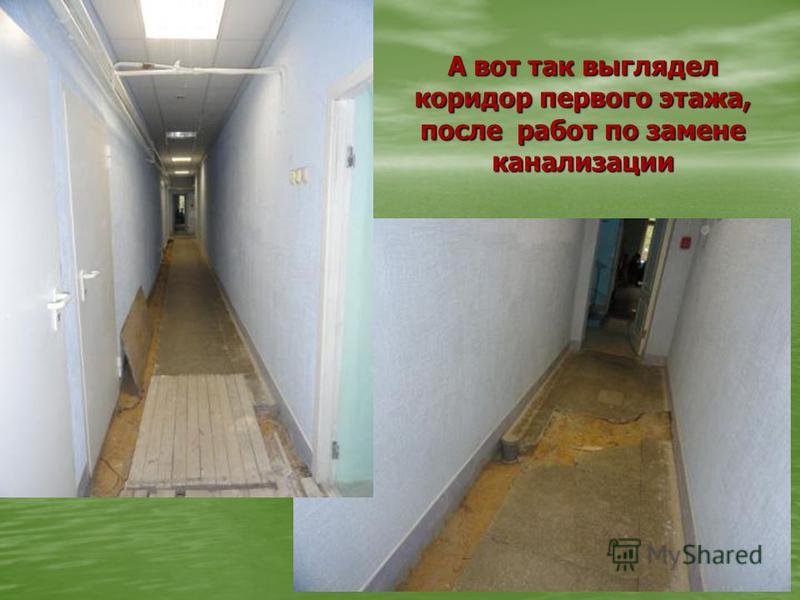 А вот так выглядел коридор первого этажа, после работ по замене канализации
