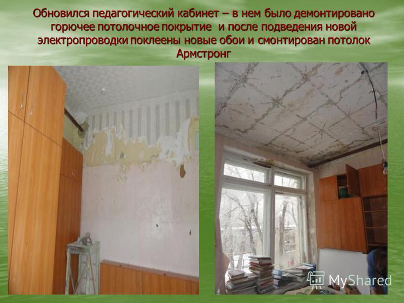 Обновился педагогический кабинет – в нем было демонтировано горючее потолочное покрытие и после подведения новой электропроводки поклеены новые обои и смонтирован потолок Армстронг