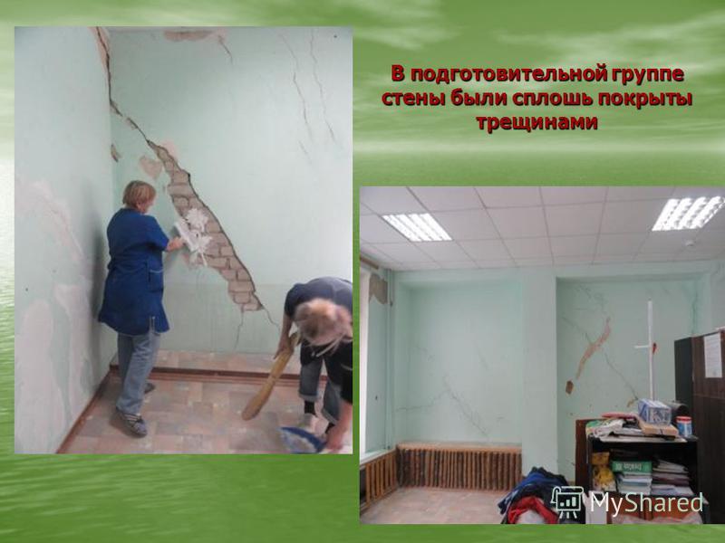 В подготовительной группе стены были сплошь покрыты трещинами
