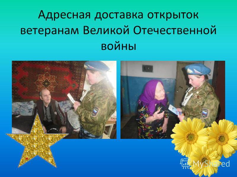 Адресная доставка открыток ветеранам Великой Отечественной войны