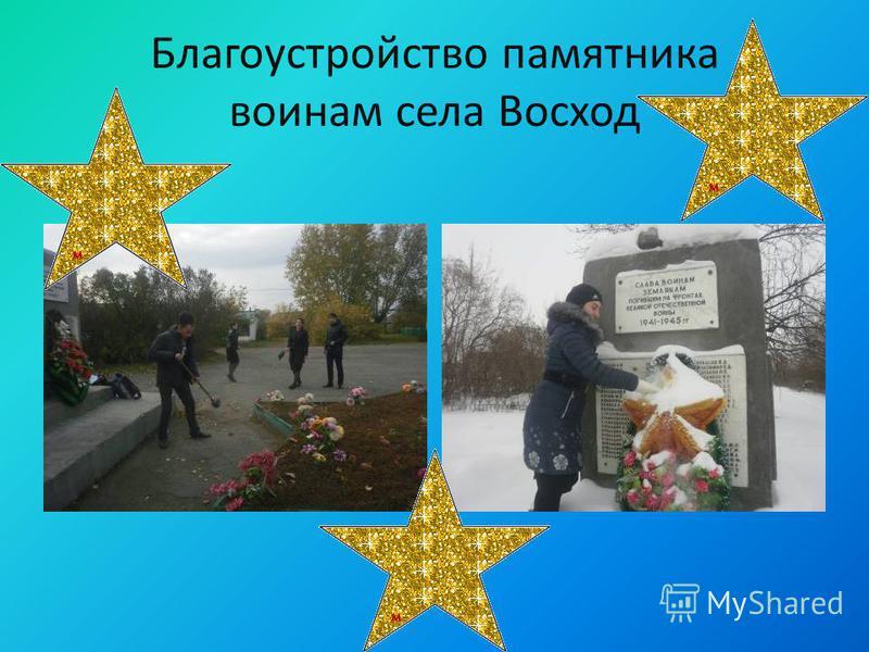 Благоустройство памятника воинам села Восход