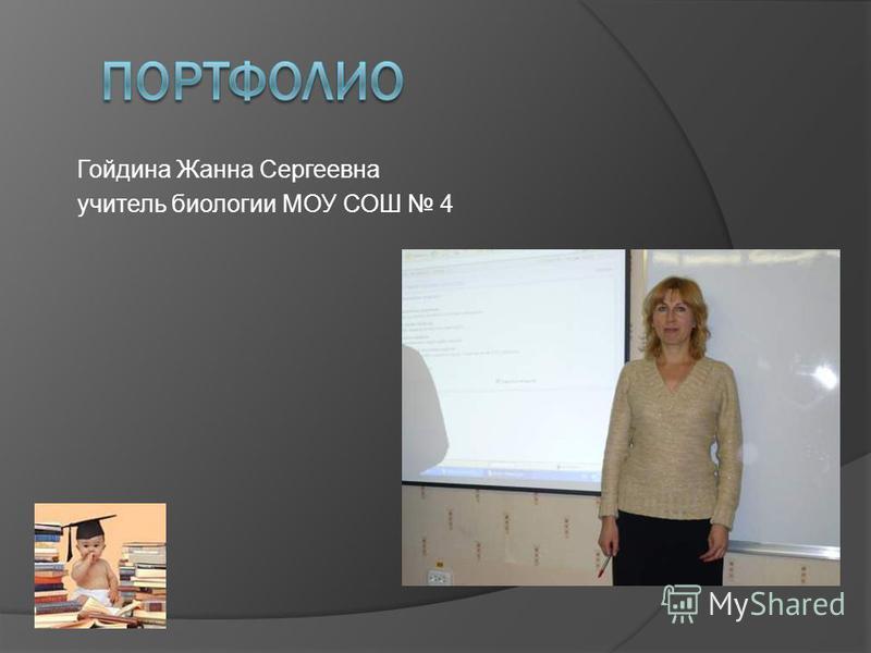 Гойдина Жанна Сергеевна учитель биологии МОУ СОШ 4