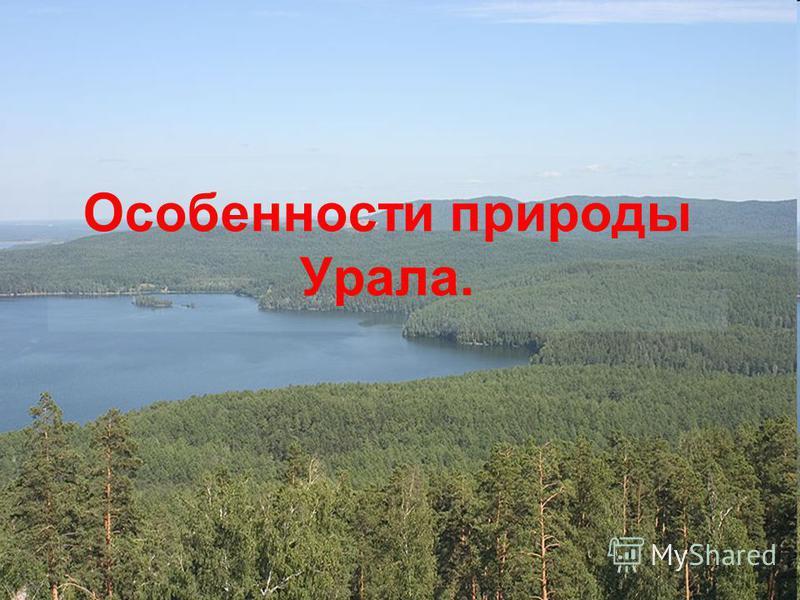 Особенности природы Урала.